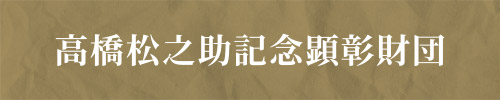 高橋松之助記念顕彰財団