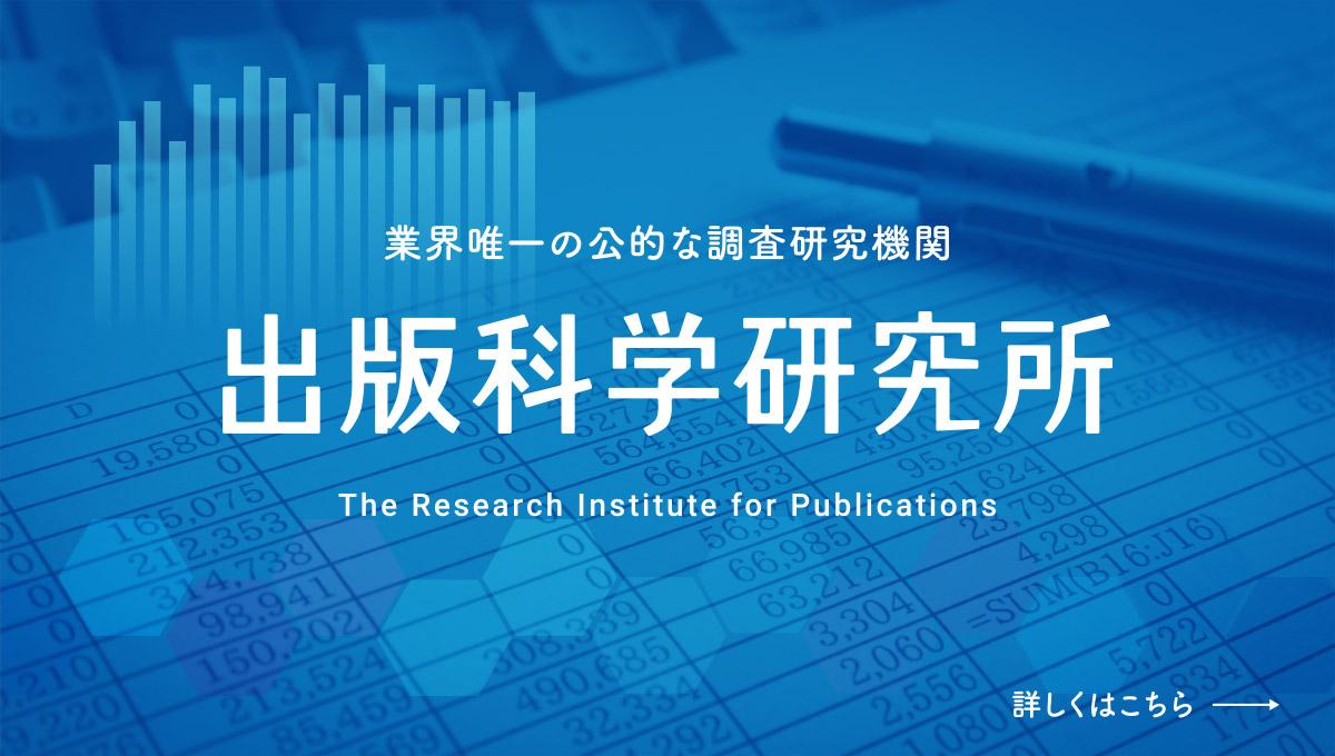 出版科学研究所
