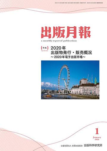出版月報 2021年1月号