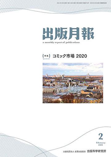 出版月報 2021年2月号