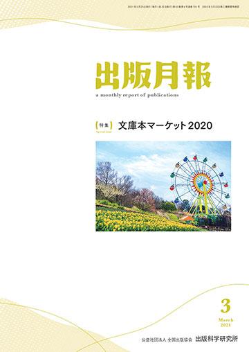 出版月報 2021年3月号
