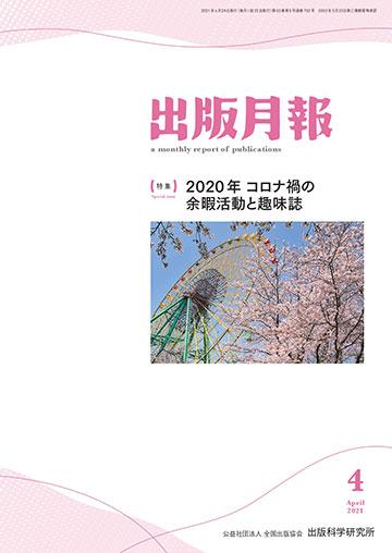 出版月報 2021年4月号