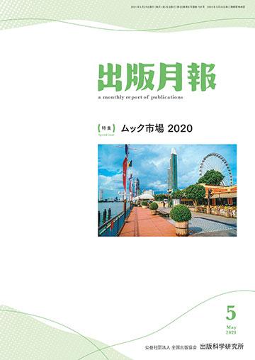 出版月報 2021年5月号